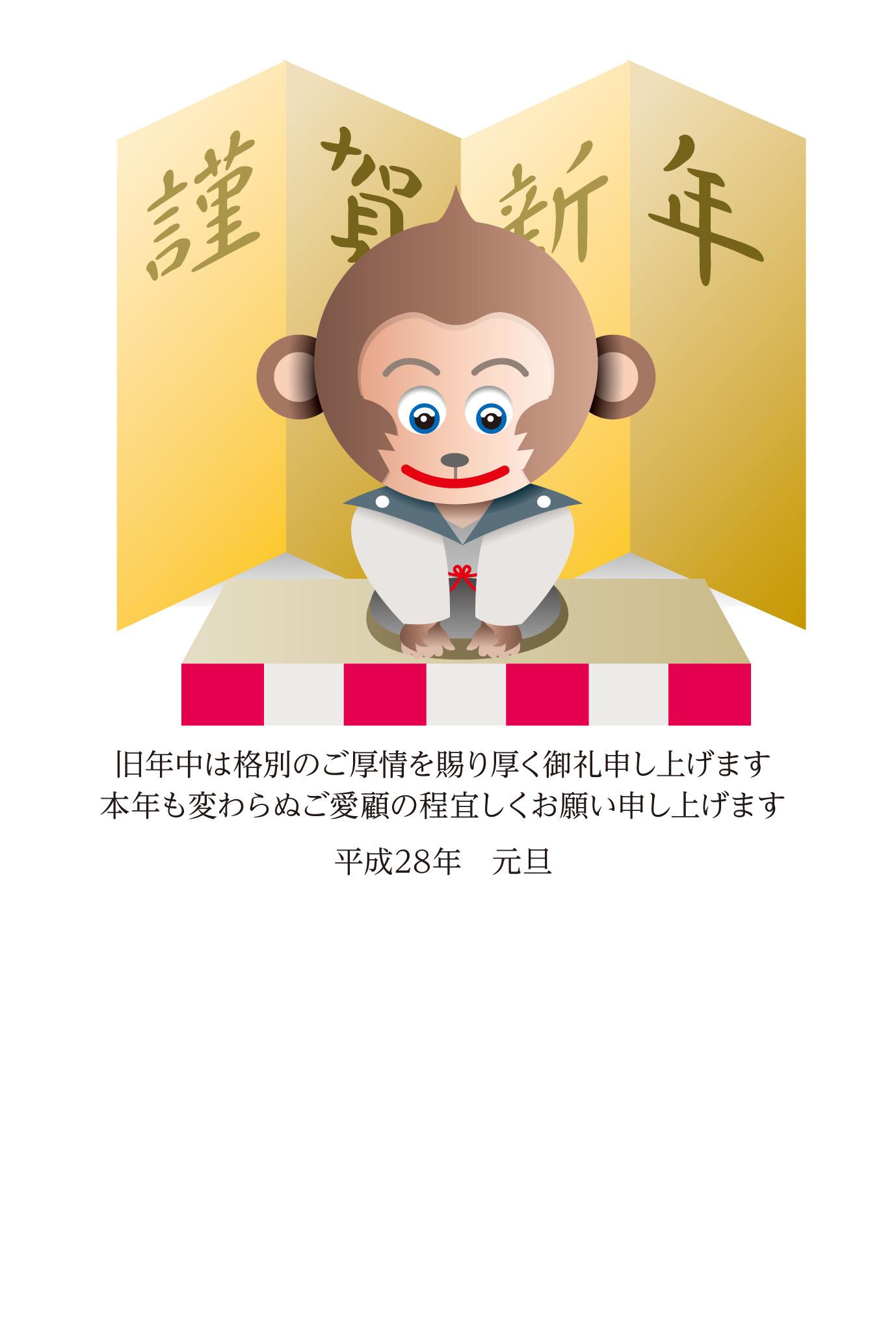 サルの新年のご挨拶|年賀状デザイン|2016年無料イラストa01