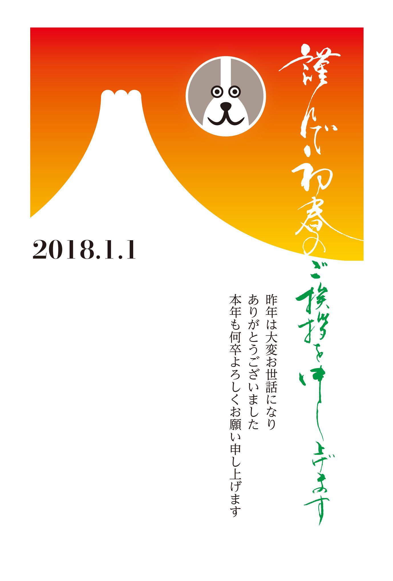 戌の新年のご挨拶|年賀状デザイン|2018年無料イラストa02