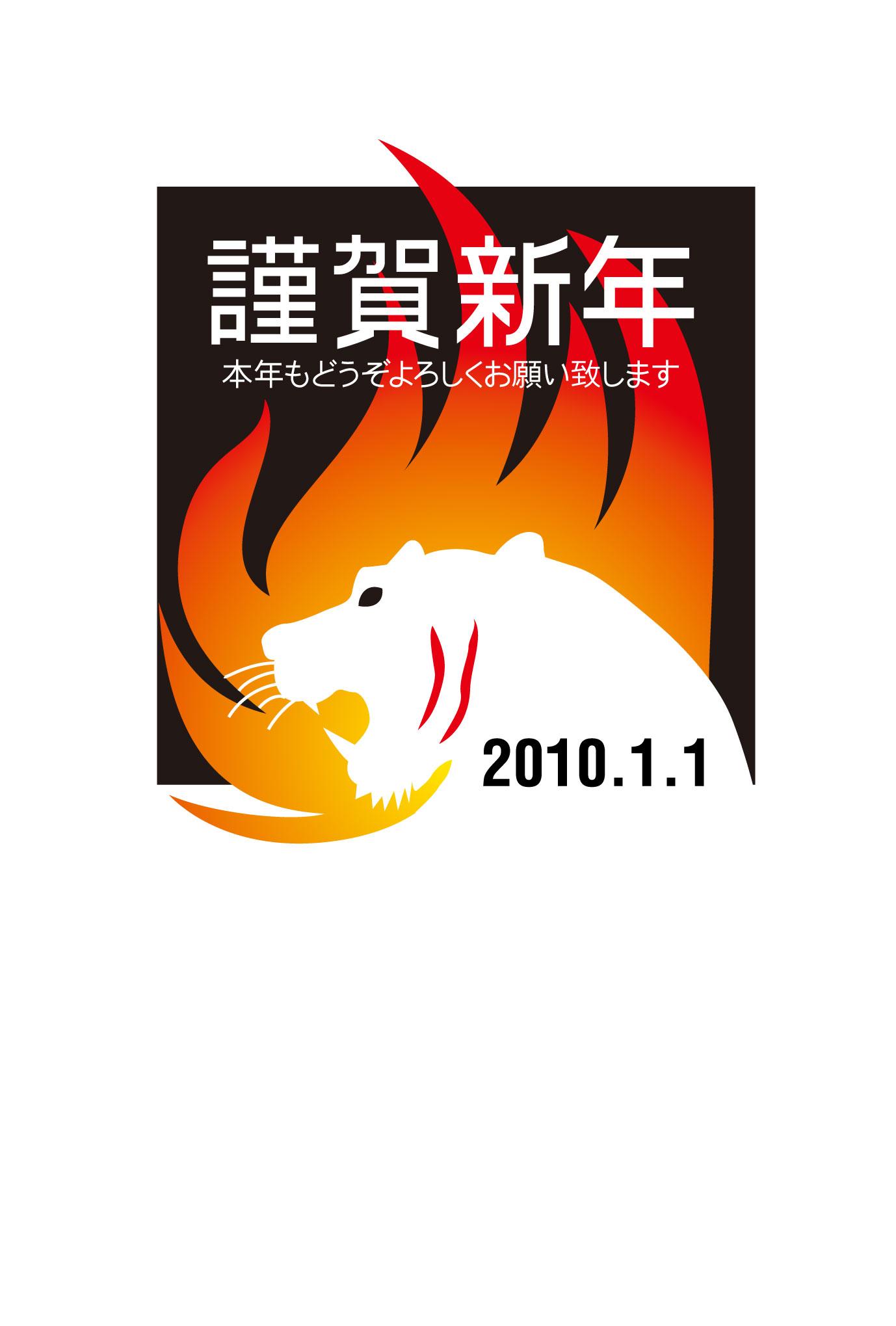 炎の挑戦-虎シルエット年賀状イラストa08