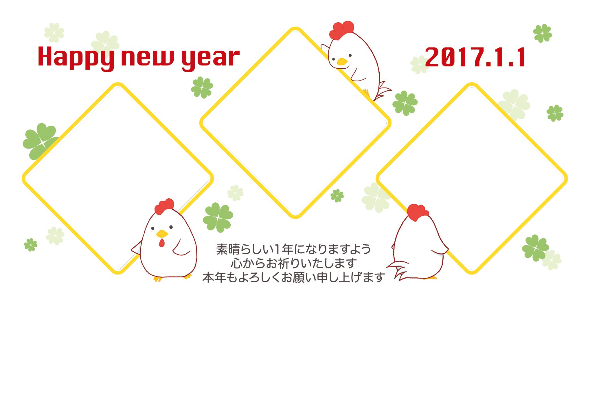 コケ子とクローバーのフレーム年賀状 2017 とり年・写真フレーム年賀状